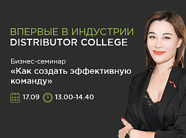 Distributor College